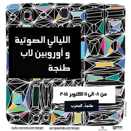 carré arabe